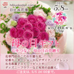 「芍薬の花束」を母の日に!日比谷花壇に登場