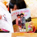 入園用子どもスーツを探せ!4歳児の愛読通販カタログ「ニッセン」