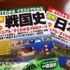 歴史本購入で、ここぞとばかりに歴史に親しむ。「イラストでわかる図解 戦国史&日本史」