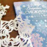 眺めているだけでしあわせな気持ちになる本「切り紙でつくる雪の結晶」