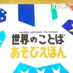 子ども用?いいえ、大人も楽しい6か国語で遊べる絵本です。