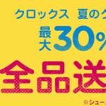 【1足から送料無料!】今から使えるクロックス。最大30%OFFセールが開催中です。