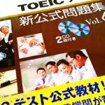 英語のおさらいをはじめて2年、はじめてTOEICを受験します。