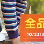 【期間限定】クロックス送料無料キャンペーンがスタートしています。