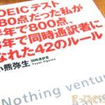 「英語への出費は無駄にならない」そこに気づかせてくれた、小熊弥生さんのTOEIC本