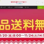 【期間限定】クロックス全品送料無料キャンペーンが11/20(金)の朝からスタートしています。