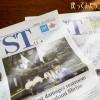 英文になじみたくて英字新聞ジャパンタイムズSTを購読開始。中学レベルおさらい中のわたしの読み方。