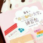 「もっと手紙を可愛くしたい」そんな時に小学生の娘がひらく装飾文字の本