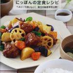 電子書籍で108円!大好きなお店のレシピ本があれば、キッチンに立つ時間はもっと楽しくなる