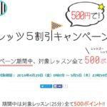500円キャンペーン開催中!自分のためのゴールデンな時間を作りたい方に/カフェトーク・オンライン教室