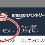 Amazonプライムの解約手続きはカンタン。1か月無料体験を気楽にためしてみよう!