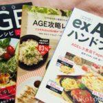 【1】老化物質(AGE)を溜めない食事で、数年後の自分を変える/AGEフード・コーディネーター養成講座