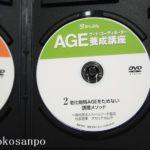 【3】AGE(老化物質)をおさえる食材・調理法、外食メニューの選び方/AGEフードコーディネーター養成講座
