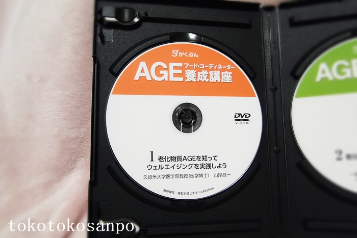 """""""AGEフードコーディネーター養成講座,がくぶん"""