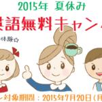 夏休みは英語に触れてみよう!子ども英語無料キャンペーン開催中/オンライン英会話カフェトーク