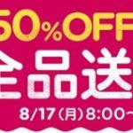 【最大50%オフ】期間限定!クロックス夏のクリアランス・セールがスタートしました!