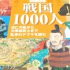 子どもと一緒に楽しめる!戦国1000人について知りたくなったら開くビジュアル本。