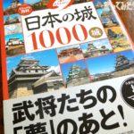 日本史に興味を持ったら、お城もね♪たっぷりの写真を眺めよう日本の城 1000城!