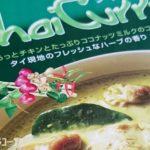 タイ料理の味と香りを手軽に楽しめる!本格食材入りのグリーンカレー(レトルト)を食べてみた。
