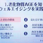 【4】eマナならDVD使わず動画学習OK!登録方法&できること(AGEフードコーディネーター養成講座)